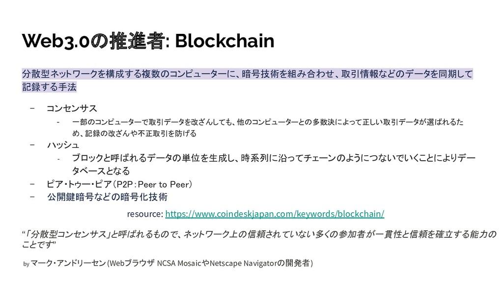 Web3.0の推進者: Blockchain 分散型ネットワークを構成する複数のコンピューター...