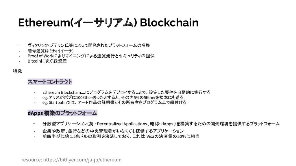 - ヴィタリック・ブテリン氏等によって開発されたプラットフォームの名称 - 暗号通貨はEthe...