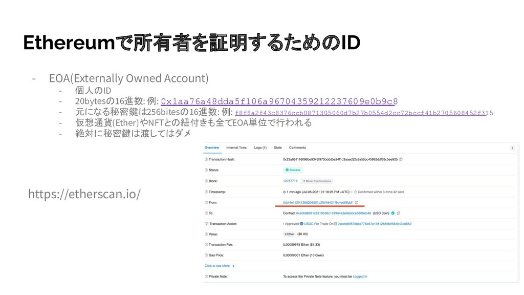 Ethereumで所有者を証明するためのID - EOA(Externally Owned A...