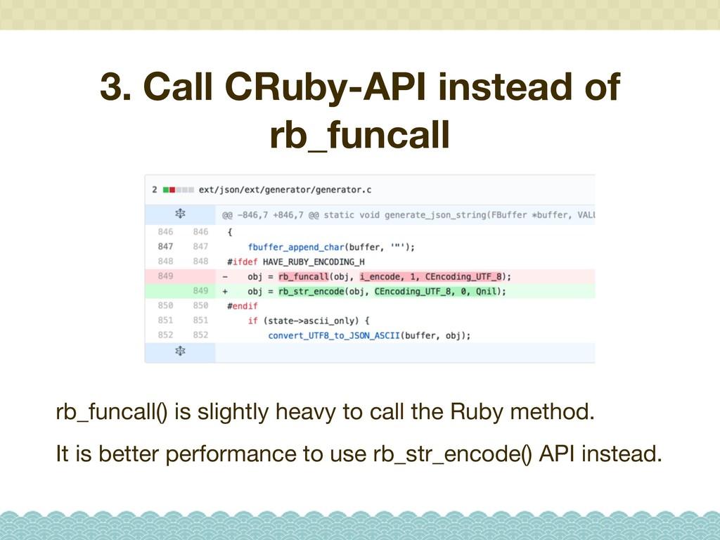 3. Call CRuby-API instead of rb_funcall rb_func...