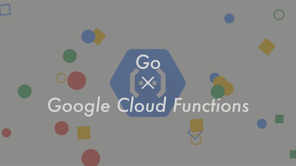 Go ✕ Google Cloud Functions