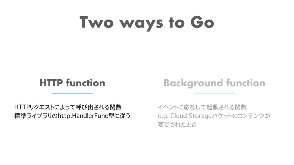 Background function Two ways to Go HTTP functio...
