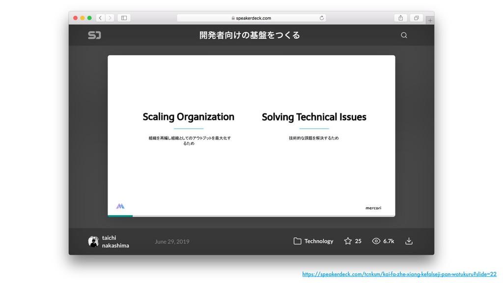 https://speakerdeck.com/tcnksm/kai-fa-zhe-xiang...