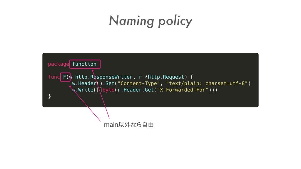 Naming policy main以外なら自由