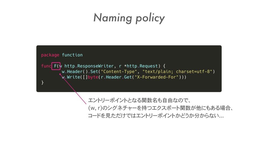Naming policy エントリーポイントとなる関数名も自由なので、 (w, r)のシグネ...