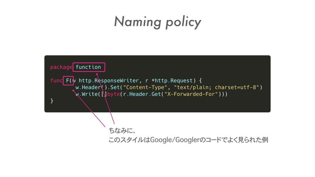 Naming policy ちなみに、 このスタイルはGoogle/Googlerのコードで...