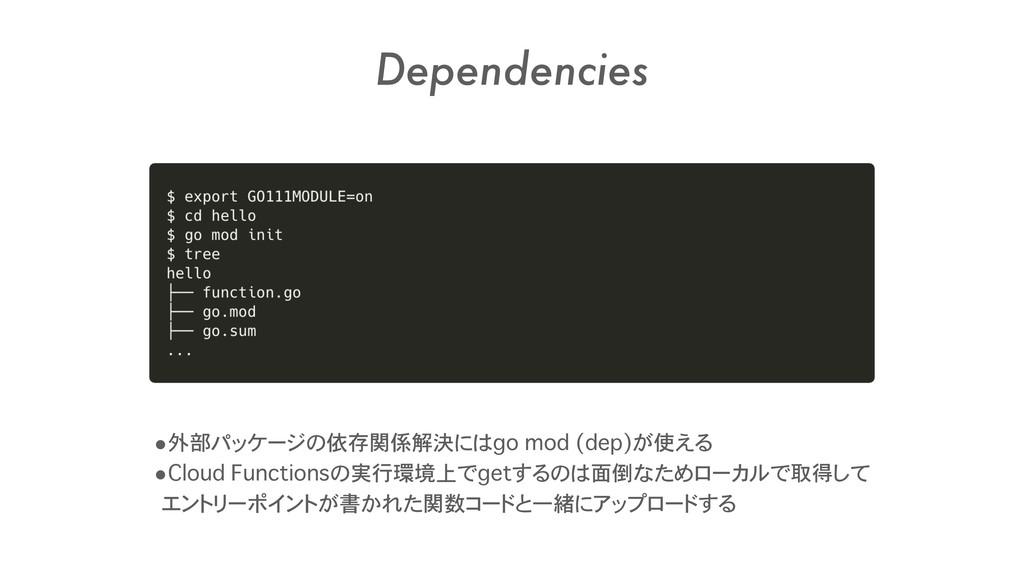 Dependencies •外部パッケージの依存関係解決にはgo mod (dep)が使える ...