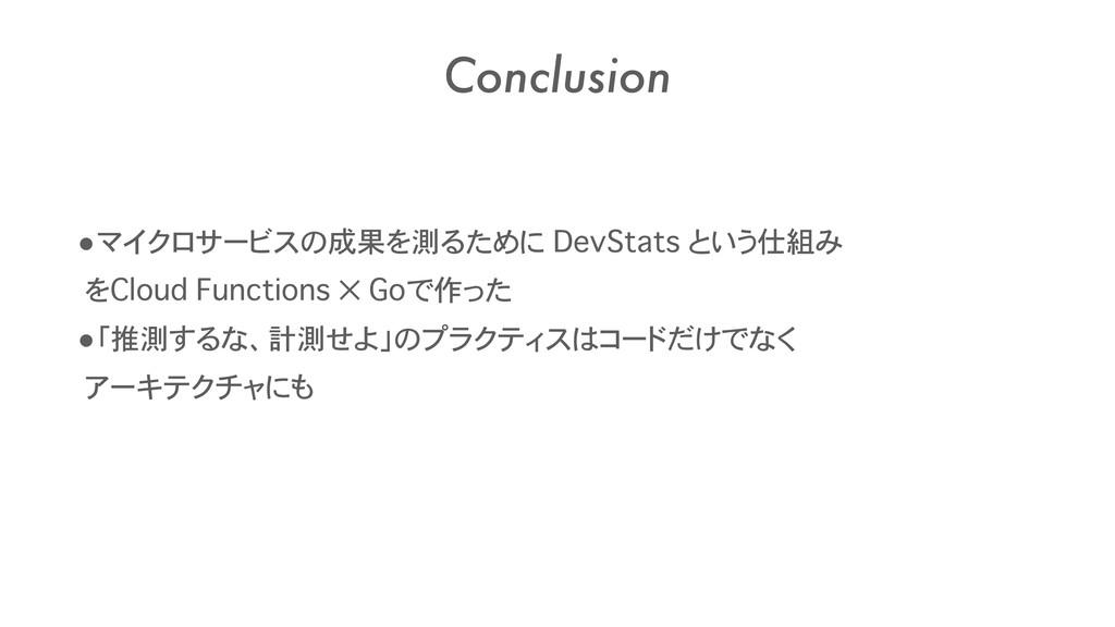 •マイクロサービスの成果を測るために DevStats という仕組み をCloud Funct...