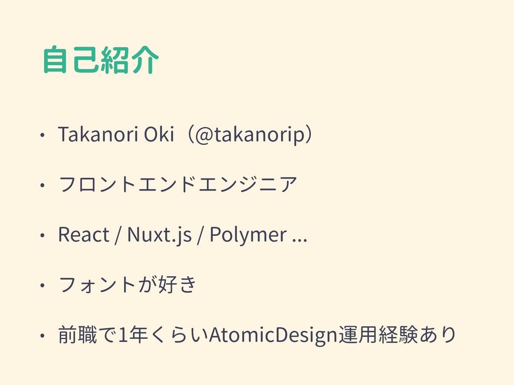 自己紹介 • Takanori Oki(@takanorip) • フロントエンドエンジニア ...