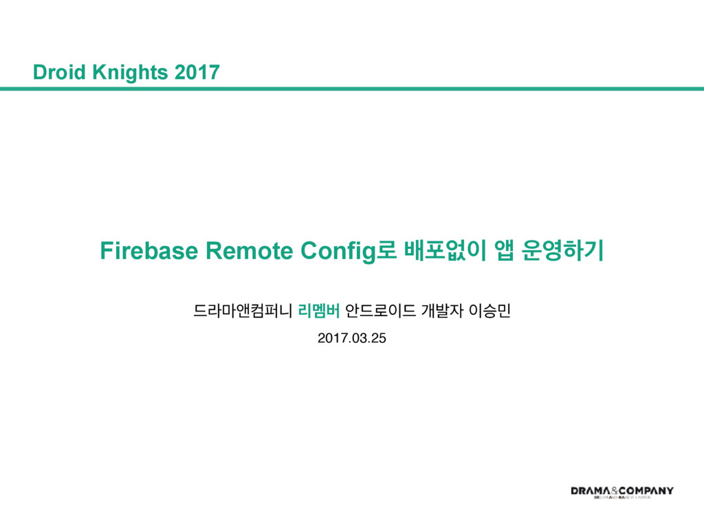 Firebase Remote Config۽ ߓನহ জ ೞӝ ٘ۄ݃ঙஹಌפ ܻݯߡ...