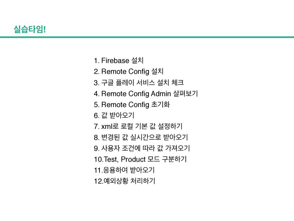 पणఋ! 1. Firebase ࢸ 2. Remote Config ࢸ 3. ҳӖ ...