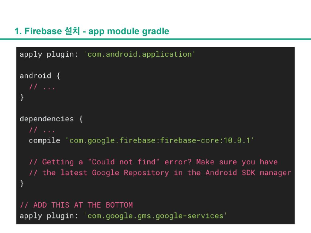 1. Firebase ࢸ - app module gradle