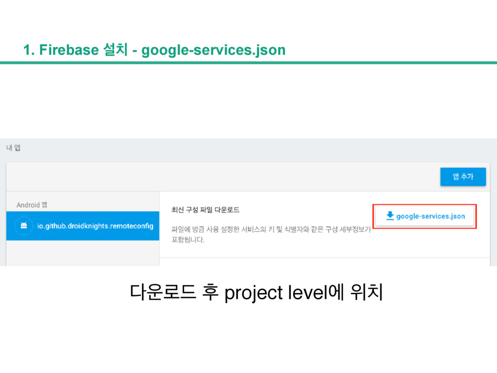 1. Firebase ࢸ - google-services.json ۽٘ റ pr...