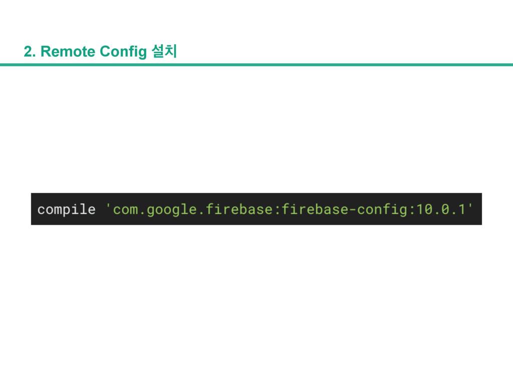 2. Remote Config ࢸ