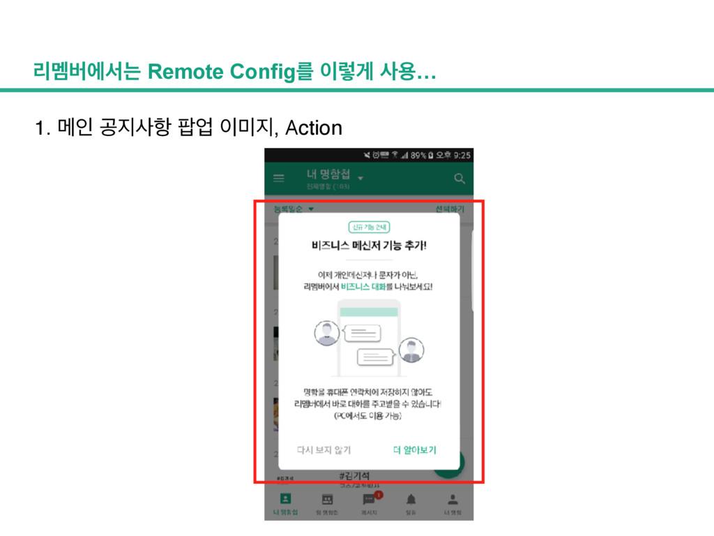 ܻݯߡীࢲח Remote Configܳ ۧѱ ਊ… 1. ݫੋ ҕ೦ ౼স ...