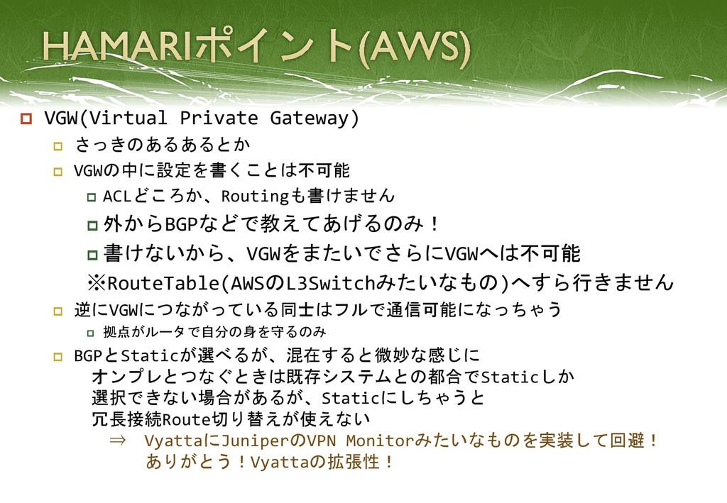  VGW(Virtual Private Gateway)  さっきのあるあるとか  V...