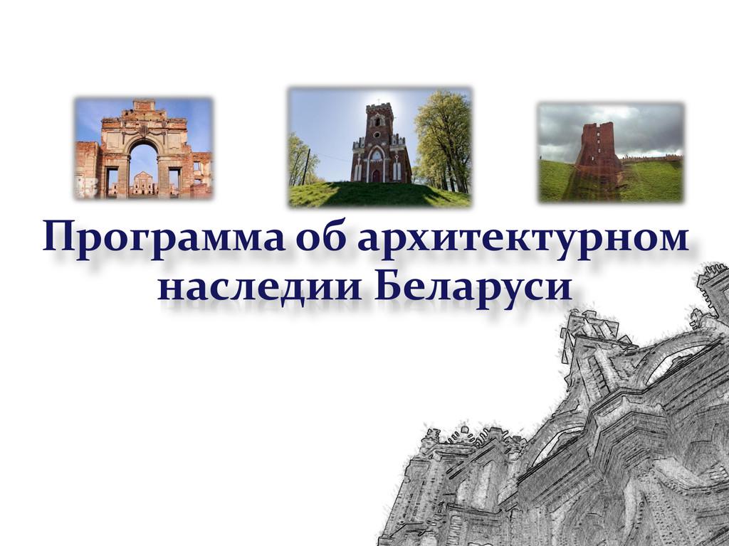 Программа об архитектурном наследии Беларуси