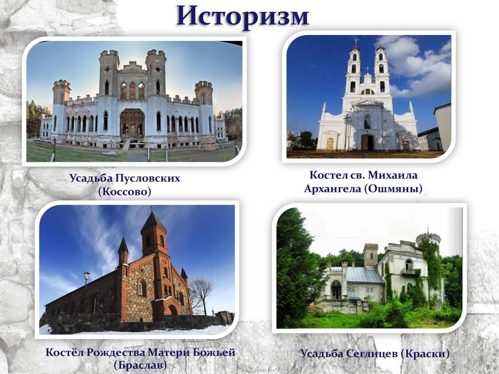 Усадьба Пусловских (Коссово) Костел св. Михаила...