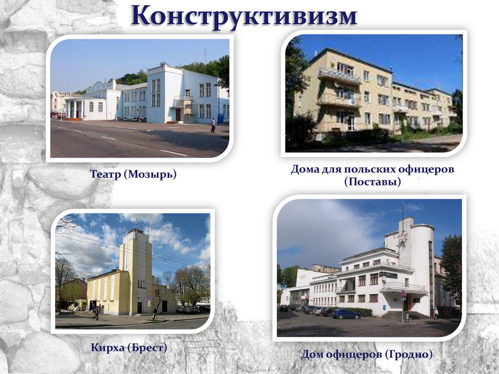 Кирха (Брест) Театр (Мозырь) Дом офицеров (Грод...