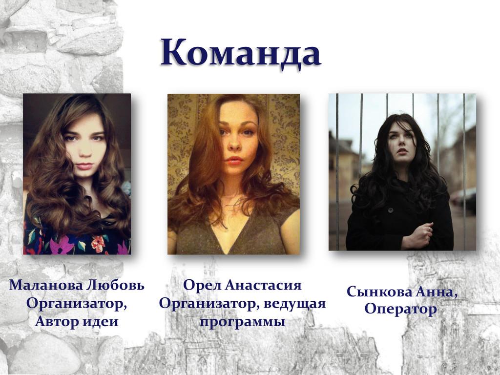 Команда Маланова Любовь Организатор, Автор идеи...