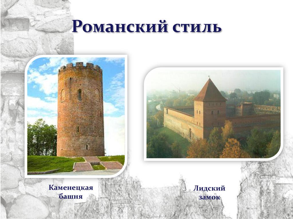 Романский стиль Каменецкая башня Лидский замок