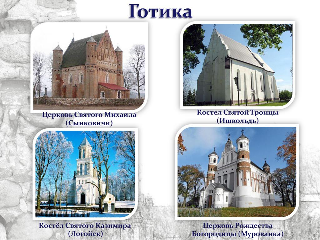 Церковь Святого Михаила (Сынковичи) Костел Свят...