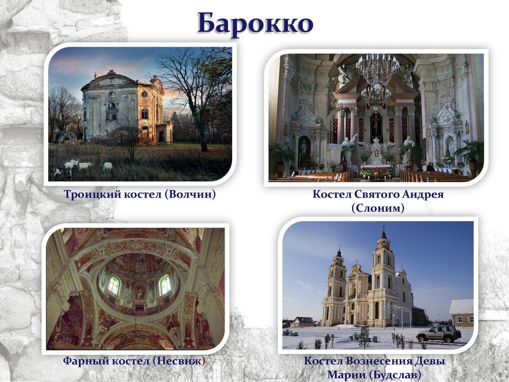 Троицкий костел (Волчин) Костел Святого Андрея ...