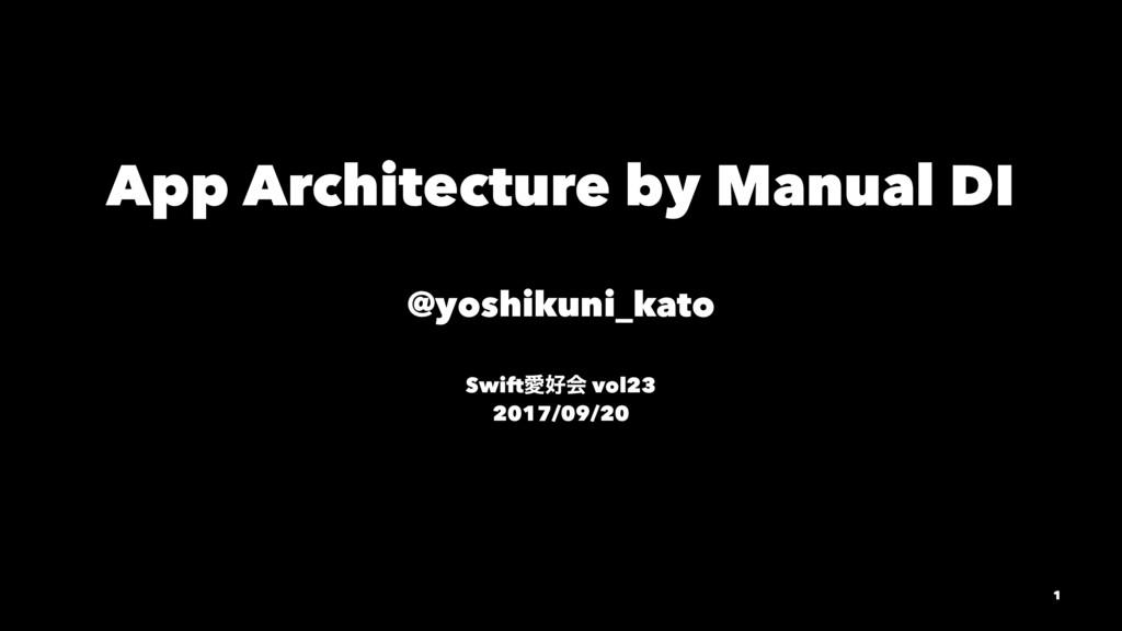 App Architecture by Manual DI @yoshikuni_kato S...
