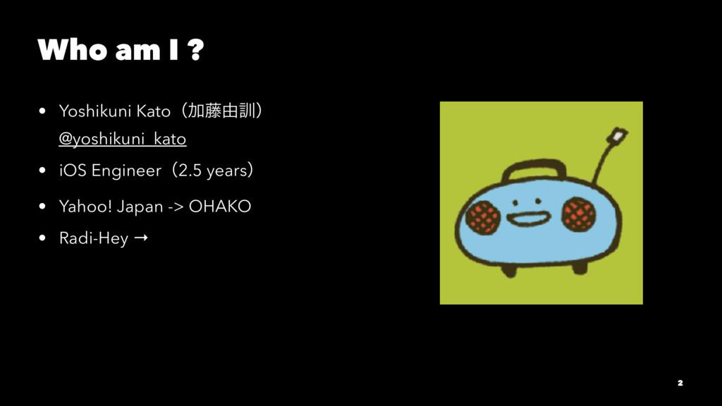 Who am I ? • Yoshikuni KatoʢՃ౻༝܇ʣ @yoshikuni_ka...