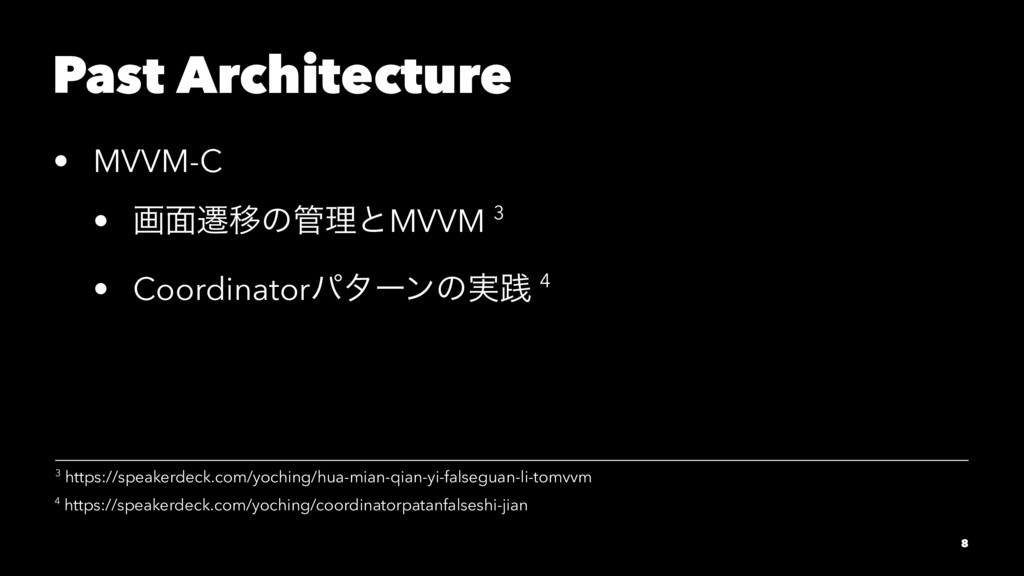 Past Architecture • MVVM-C • ը໘ભҠͷཧͱMVVM 3 • C...