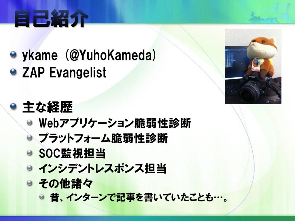 ykame (@YuhoKameda) ZAP Evangelist 主な経歴 Webアプリケ...