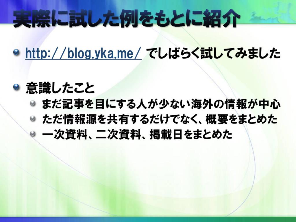 http://blog.yka.me/ でしばらく試してみました 意識したこと まだ記事を目に...