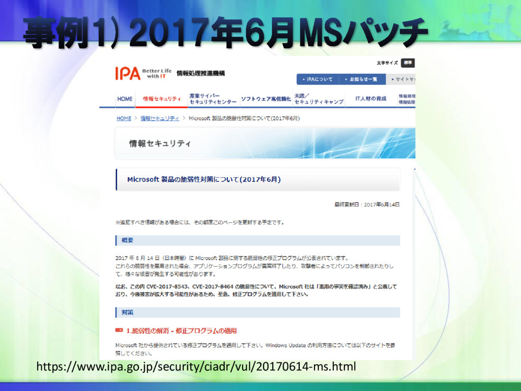 https://www.ipa.go.jp/security/ciadr/vul/201706...
