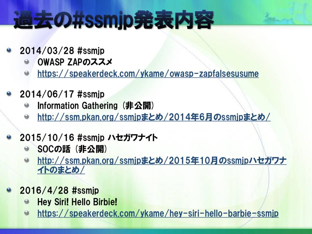 2014/03/28 #ssmjp OWASP ZAPのススメ https://speaker...