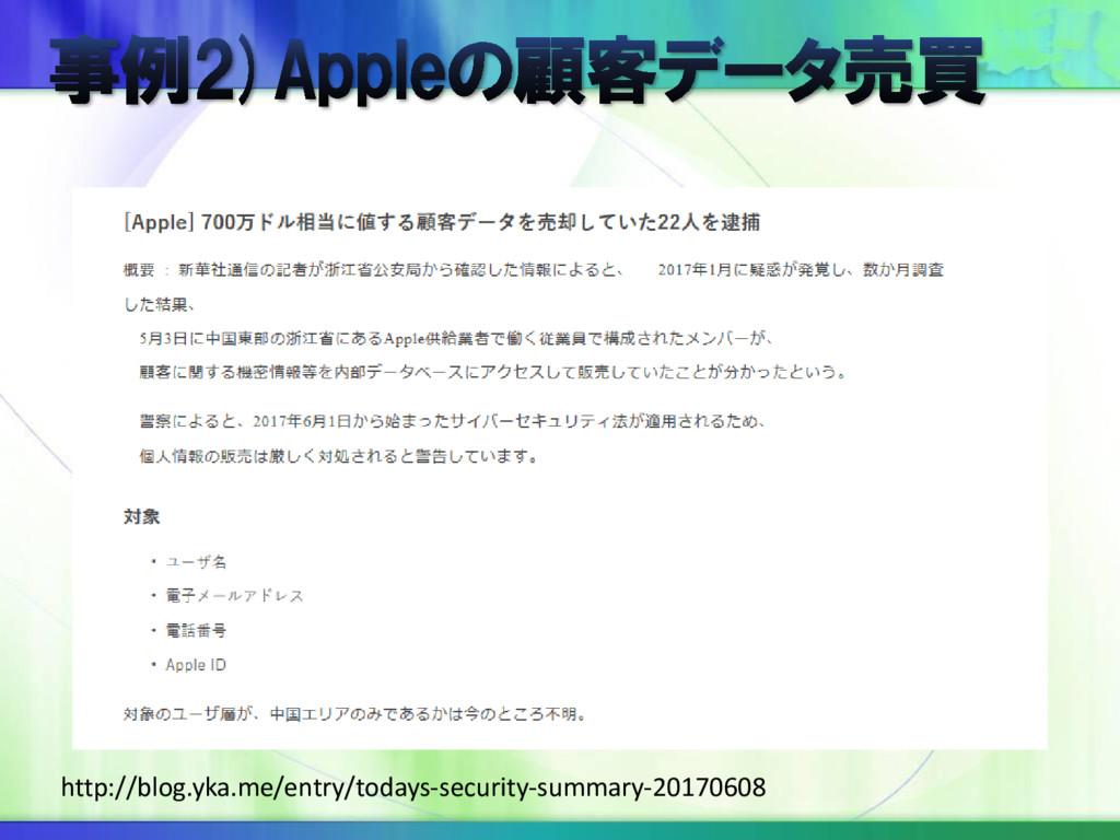 http://blog.yka.me/entry/todays-security-summar...