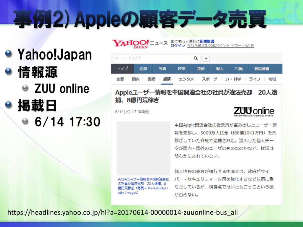 Yahoo!Japan 情報源 ZUU online 掲載日 6/14 17:30 https...