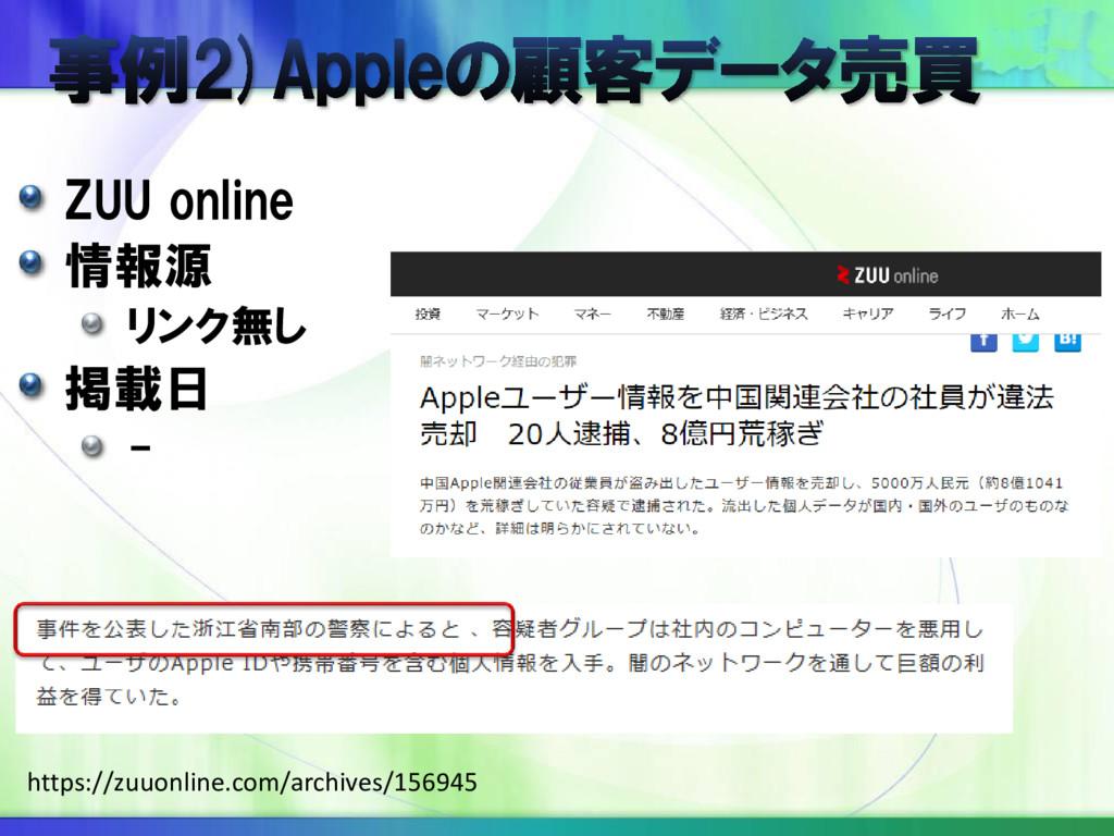 ZUU online 情報源 リンク無し 掲載日 - https://zuuonline.co...