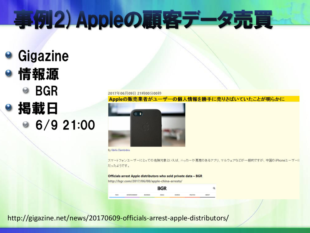 Gigazine 情報源 BGR 掲載日 6/9 21:00 http://gigazine....
