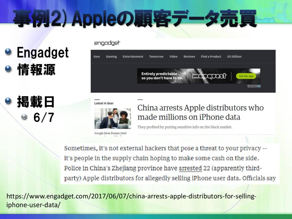 Engadget 情報源 掲載日 6/7 https://www.engadget.com/2...