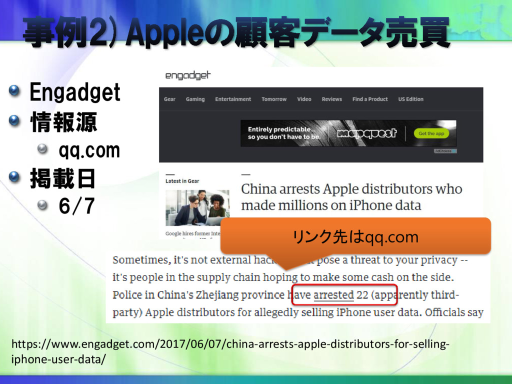 Engadget 情報源 qq.com 掲載日 6/7 https://www.engadge...