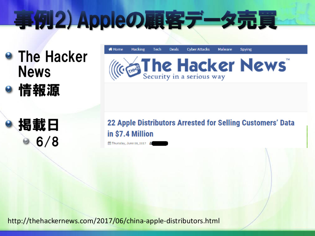 The Hacker News 情報源 掲載日 6/8 http://thehackernew...