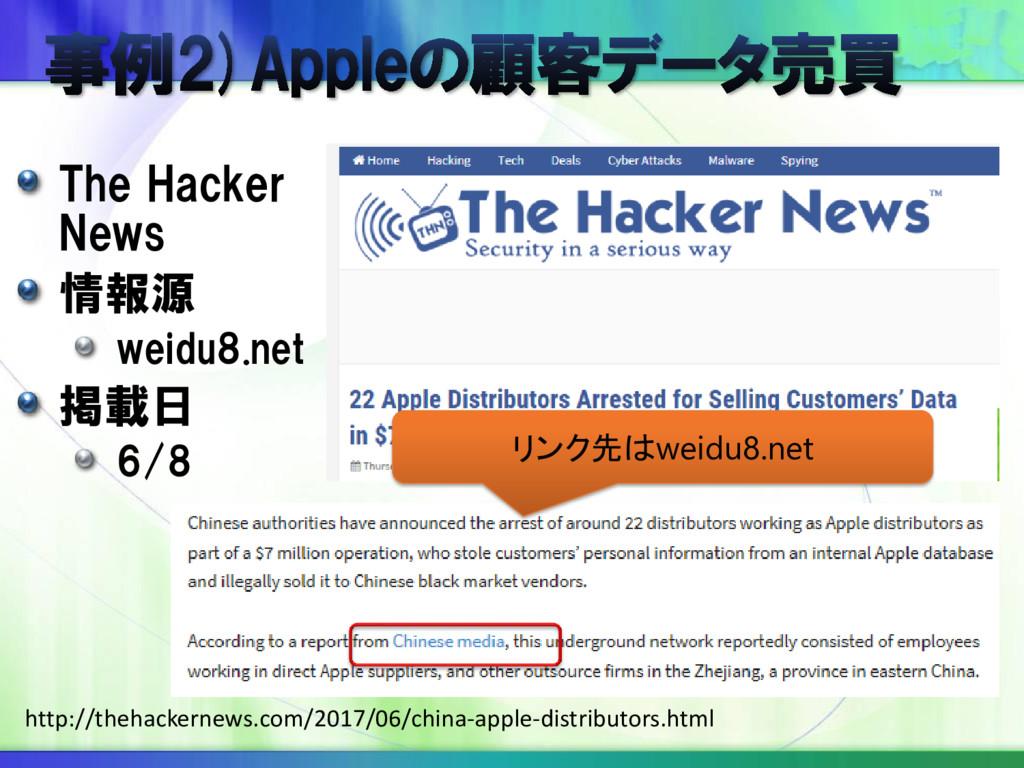 The Hacker News 情報源 weidu8.net 掲載日 6/8 http://t...
