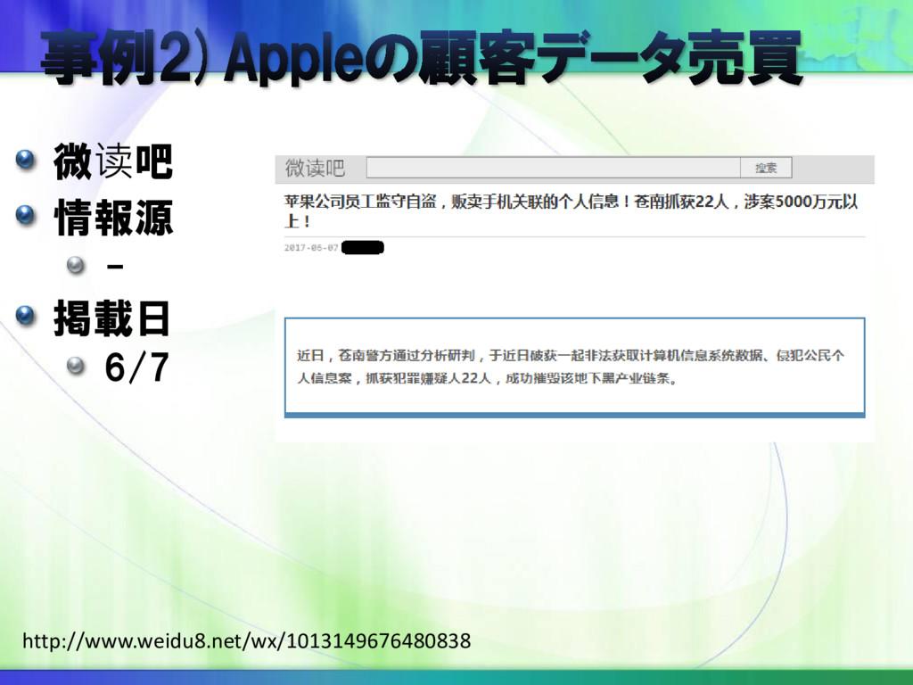 微读吧 情報源 - 掲載日 6/7 http://www.weidu8.net/wx/1013...