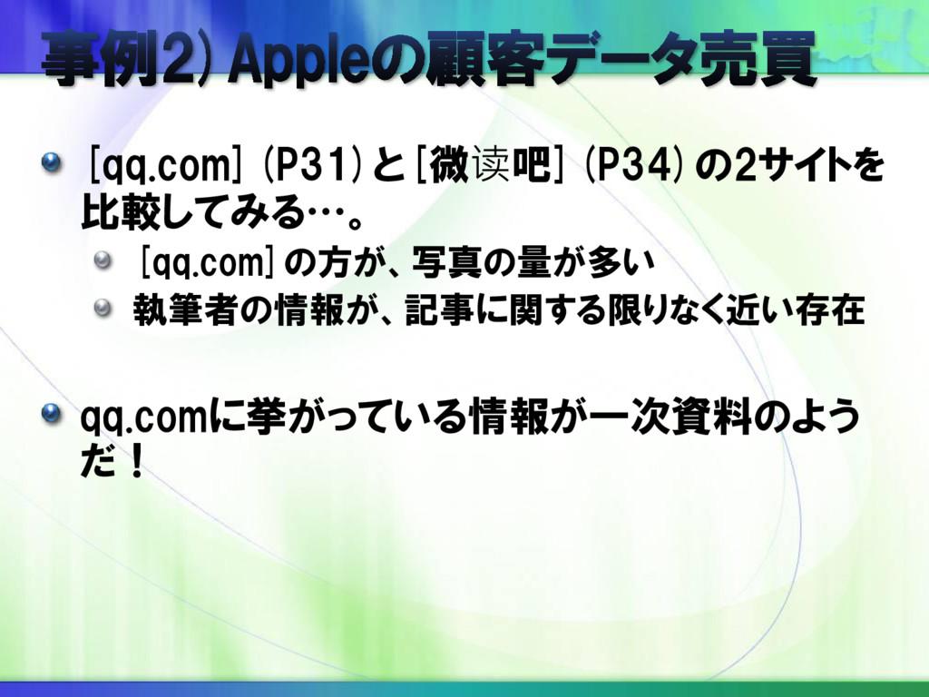 [qq.com](P31)と[微读吧](P34)の2サイトを 比較してみる…。 [qq.com...