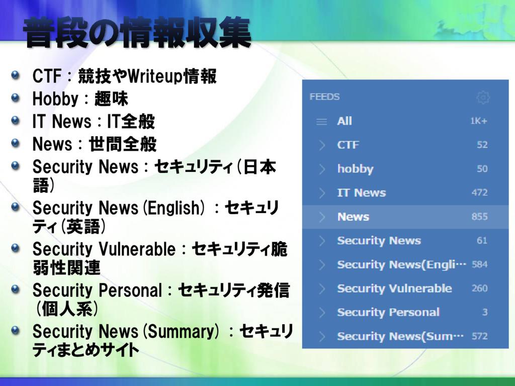 CTF : 競技やWriteup情報 Hobby : 趣味 IT News : IT全般 Ne...