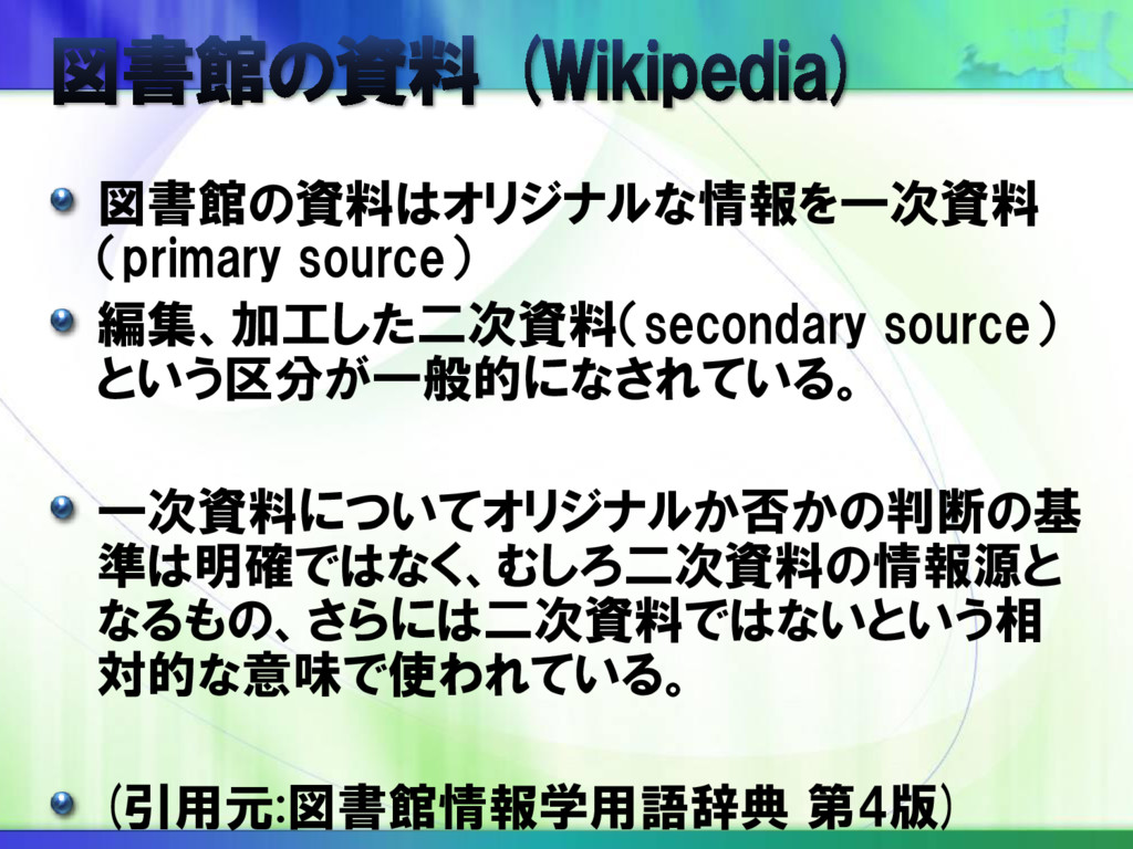 図書館の資料はオリジナルな情報を一次資料 (primary source) 編集、加工した二次...