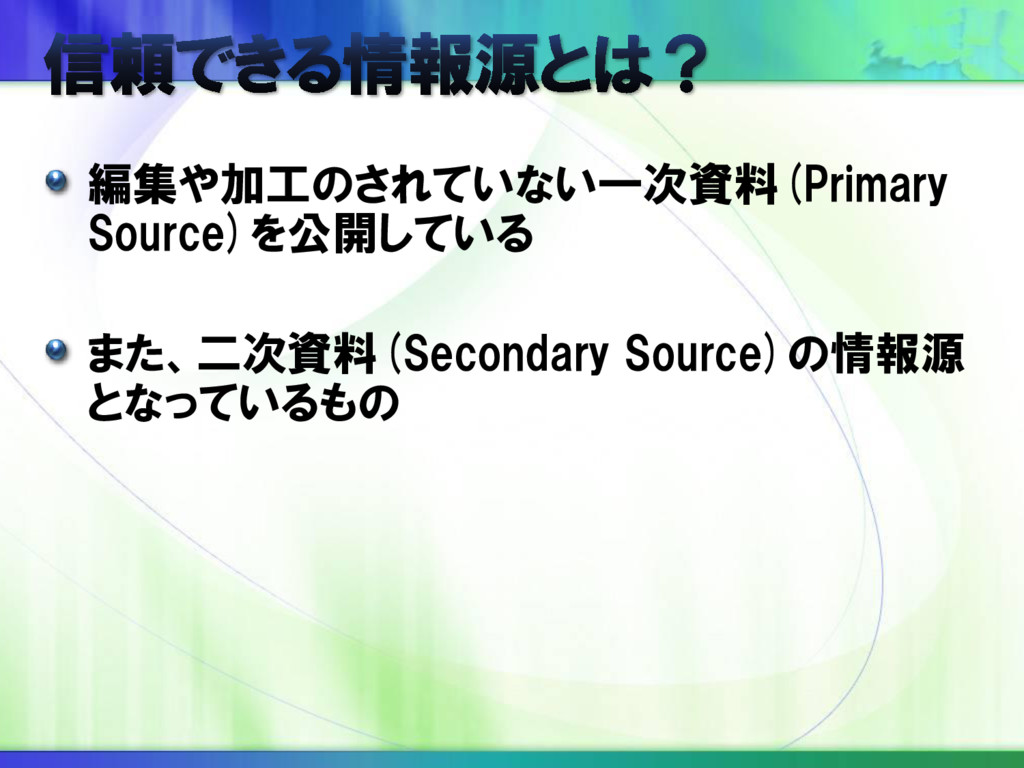 編集や加工のされていない一次資料(Primary Source)を公開している また、二次資料...
