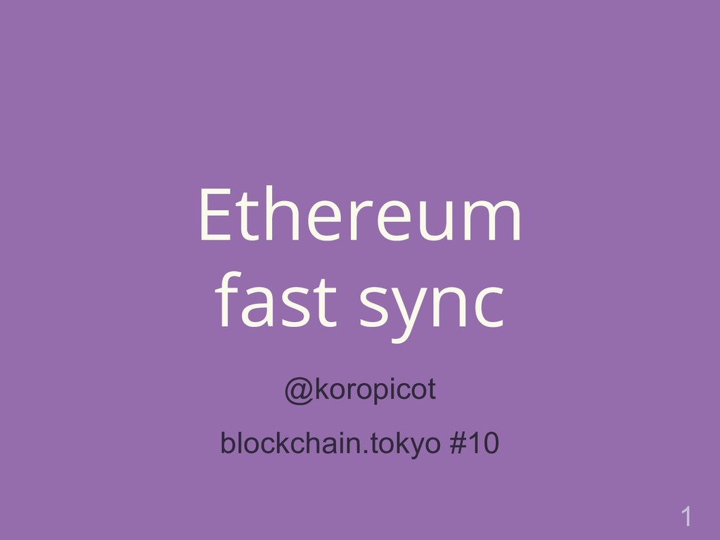 Ethereum fast sync @koropicot blockchain.tokyo ...