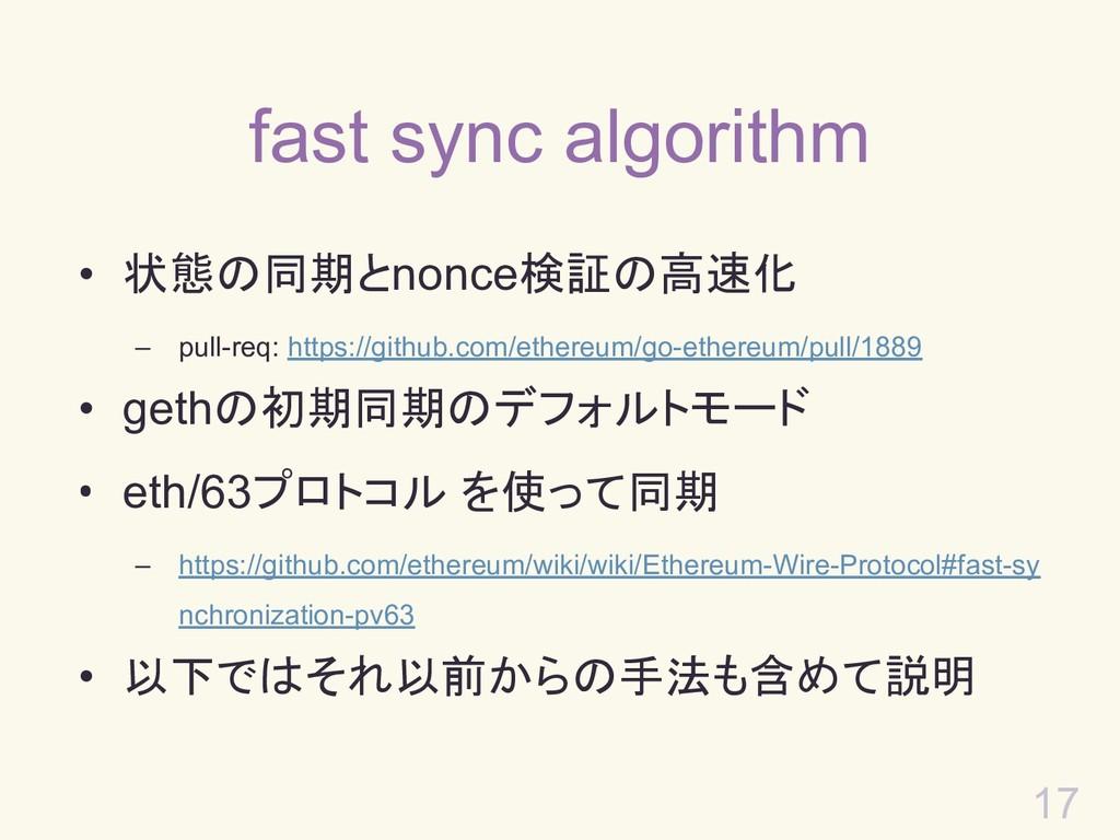 fast sync algorithm • 状態の同期とnonce検証の高速化 – pull-...