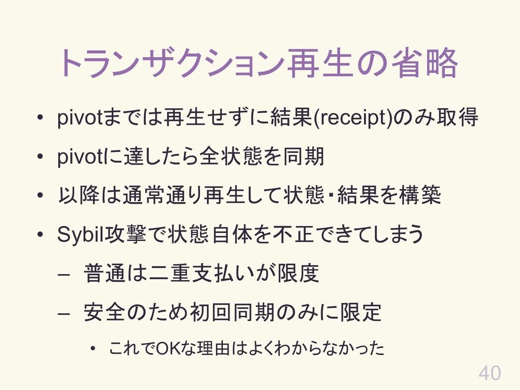 40 トランザクション再生の省略 • pivotまでは再生せずに結果(receipt)のみ取得...
